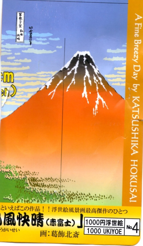 1Daiso Noren Curtain A Fine Breezy Day by Katsushika Hokusai