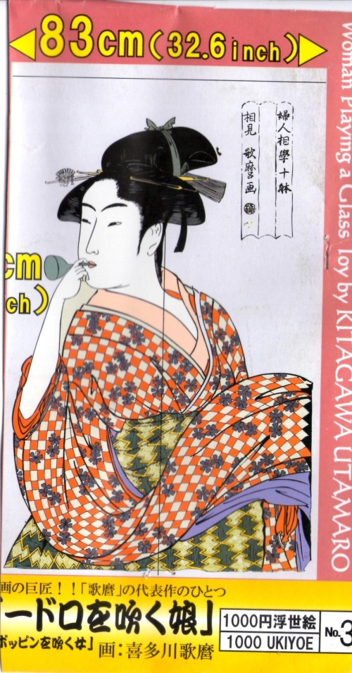 2Daiso Noren Curtain Woman Playing a Glass Toy Kitawagawa Utamaro