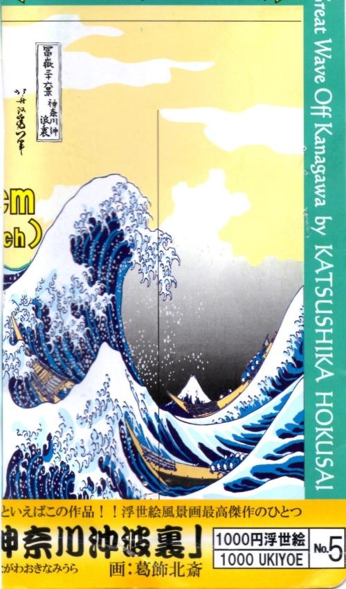 3Daiso Noren Curtain The Great Wave of Kanagawa Katsushika Hokusai