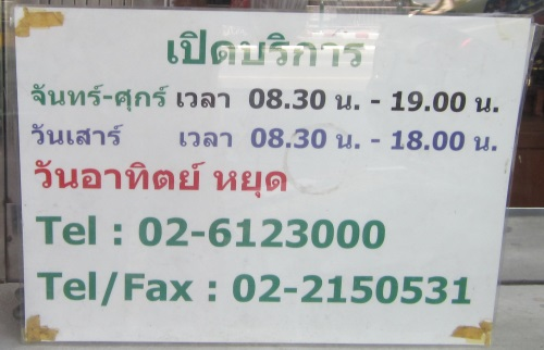 A1 sized Lamination in Bangkok 4
